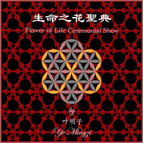 """叶明子""""生命之花""""展览与时装秀将在太庙举办"""