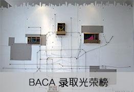 BACA录取光荣榜