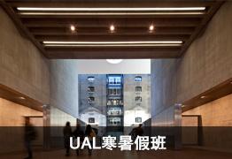 UAL寒暑假班