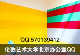 伦敦艺术大学北京办公室QQ