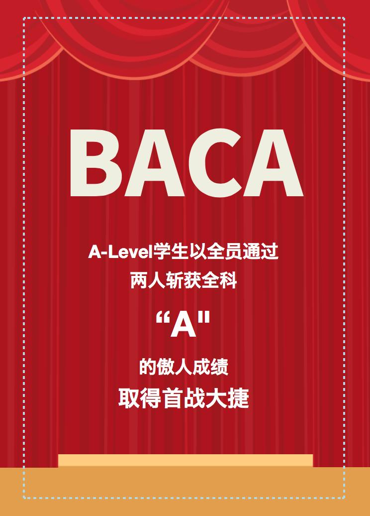 伦艺资讯|BACA A-Level首战大捷 大大的光荣榜!