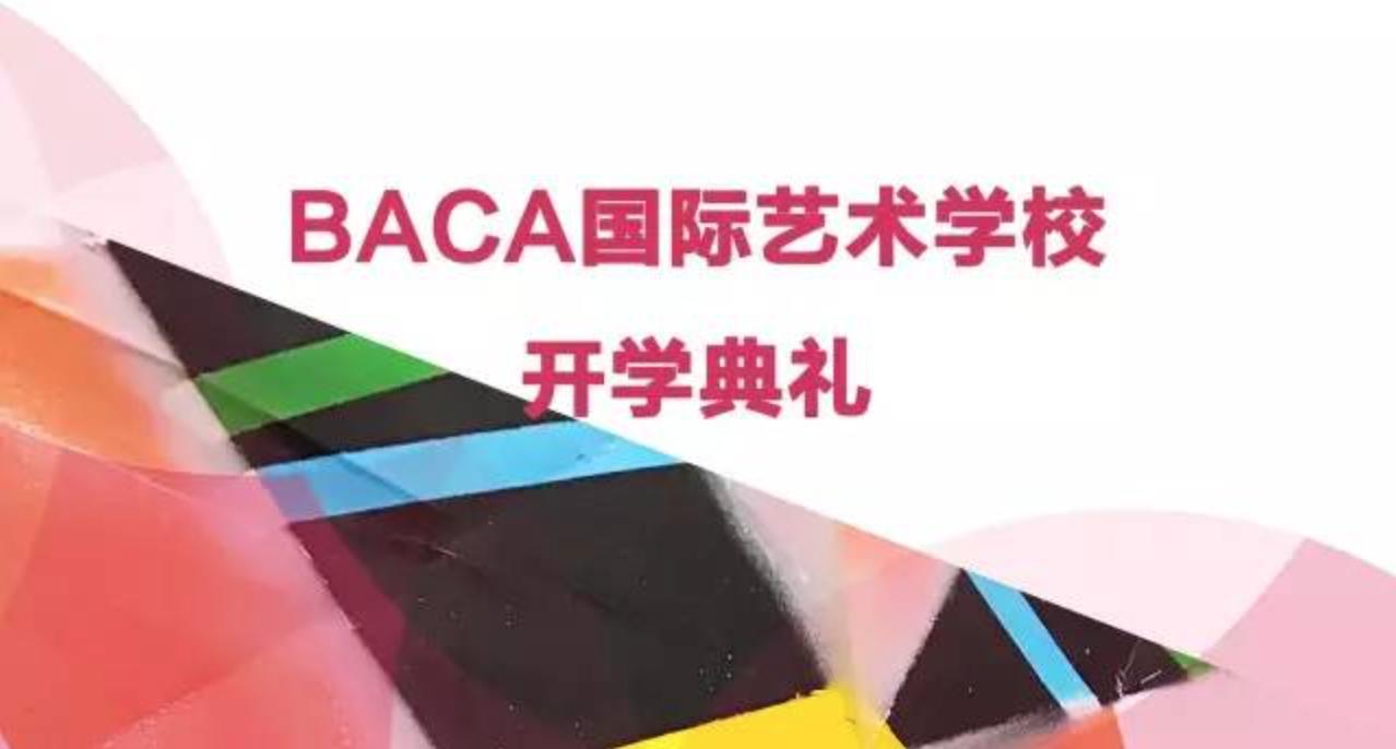 """""""向美启航""""BACA国际艺术学校2017-2018第八届开学典礼"""