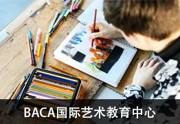 伦艺北京预科课程