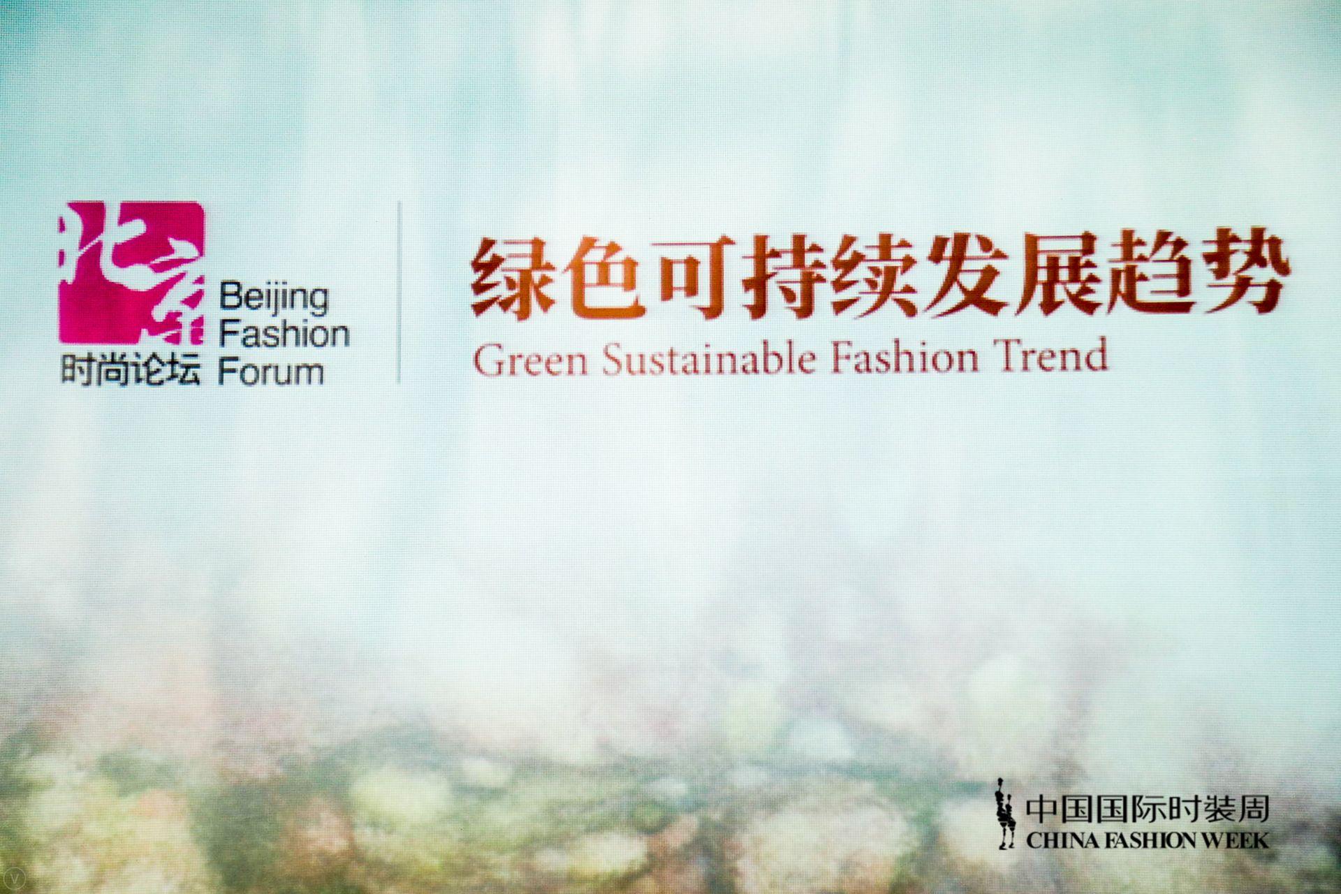 """中国国际时装周绿色可持续发展趋势论坛 BACA BeiLon""""0% WASTE""""未来时尚设计"""