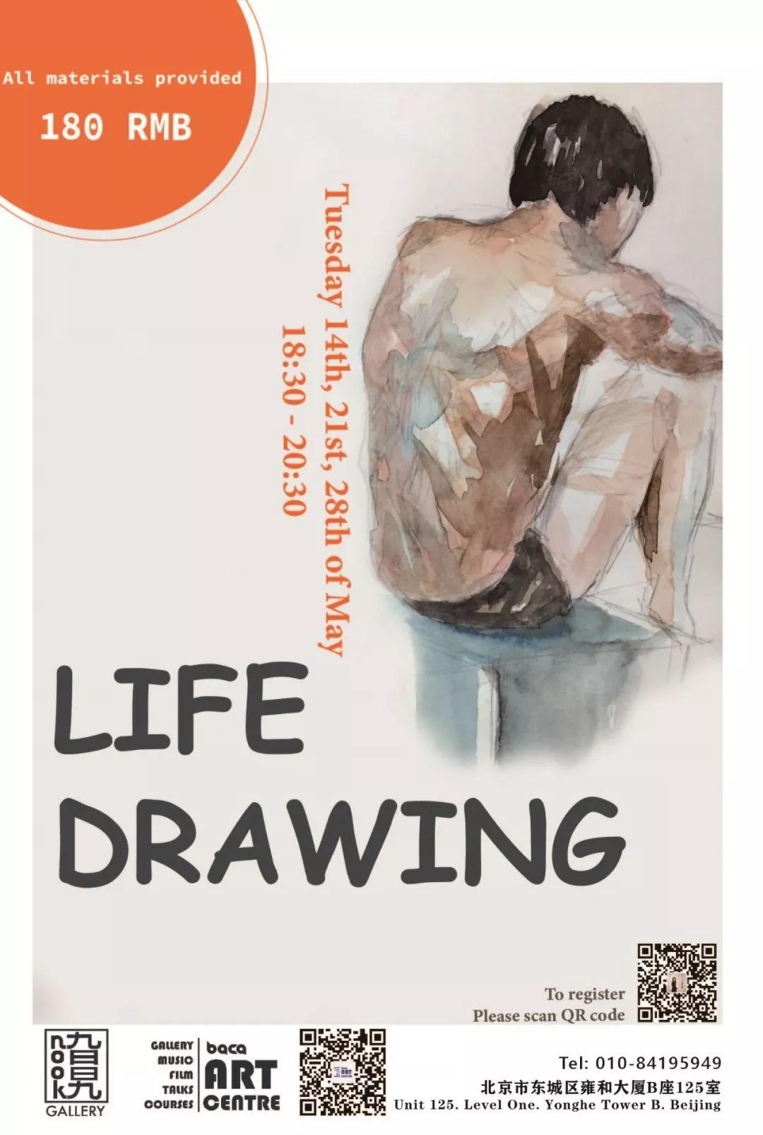 人体写生 Life Drawing | 艺术馆短期课程