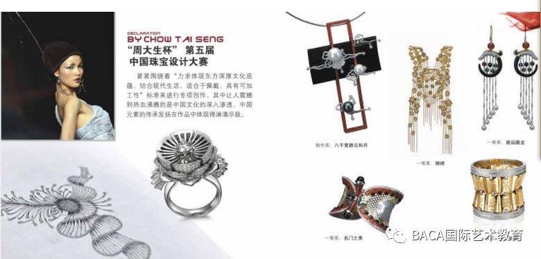 第十届中国珠宝首饰设计与制作大赛