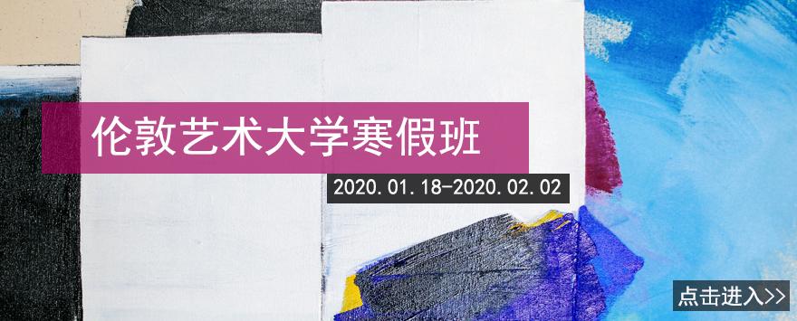 伦敦艺术大学2020年寒假班报名流程