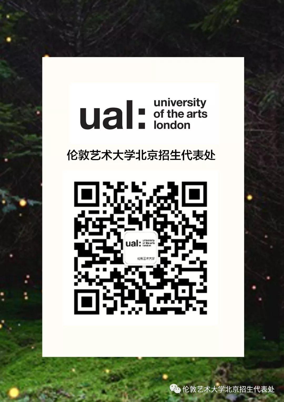 伦敦艺术大学:住宿申请
